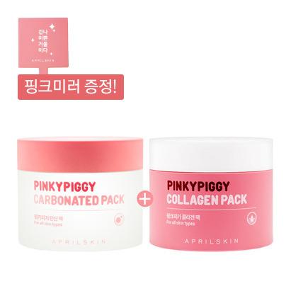 Pink Piggy Set