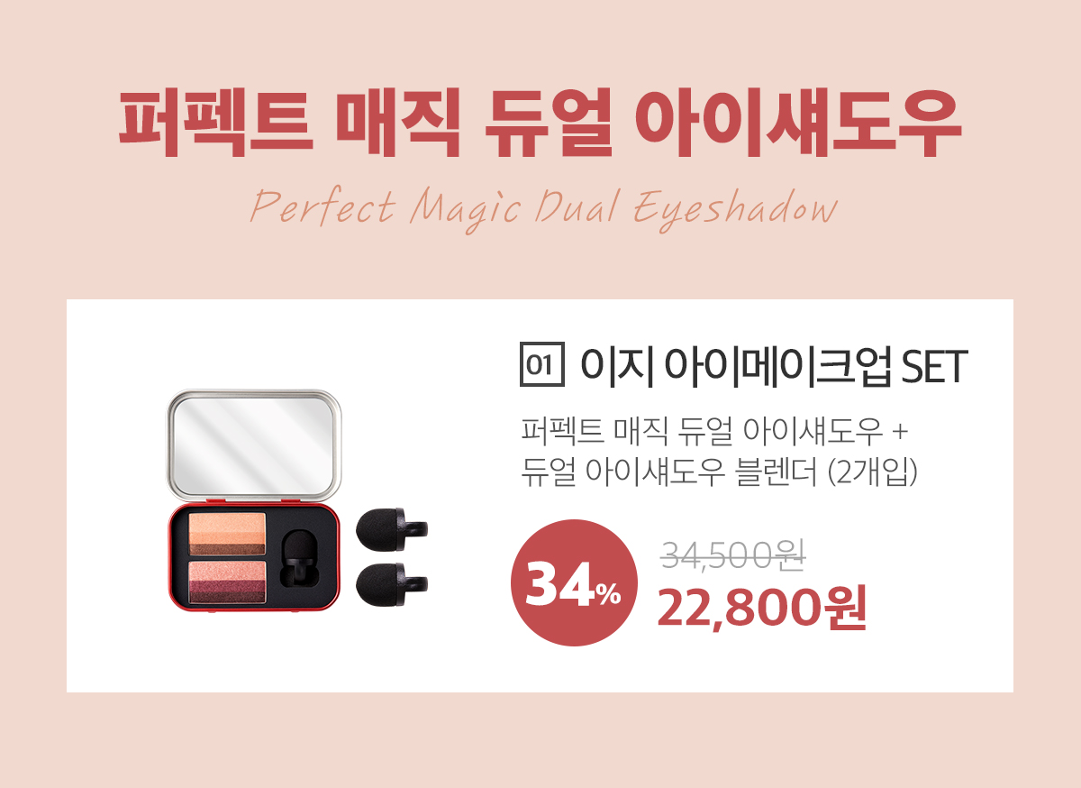 [AprilSkin] Perfect Magic Dual Eye Shadow Blender (2EA)